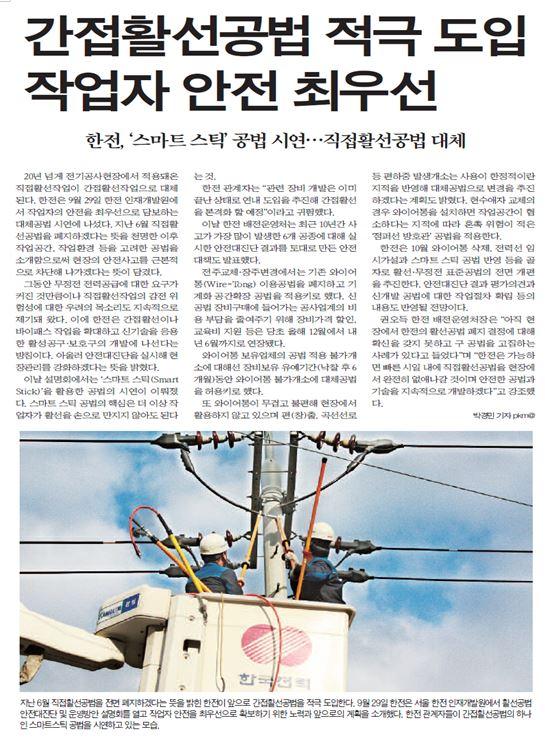 간접활선공법_전자신문.JPG