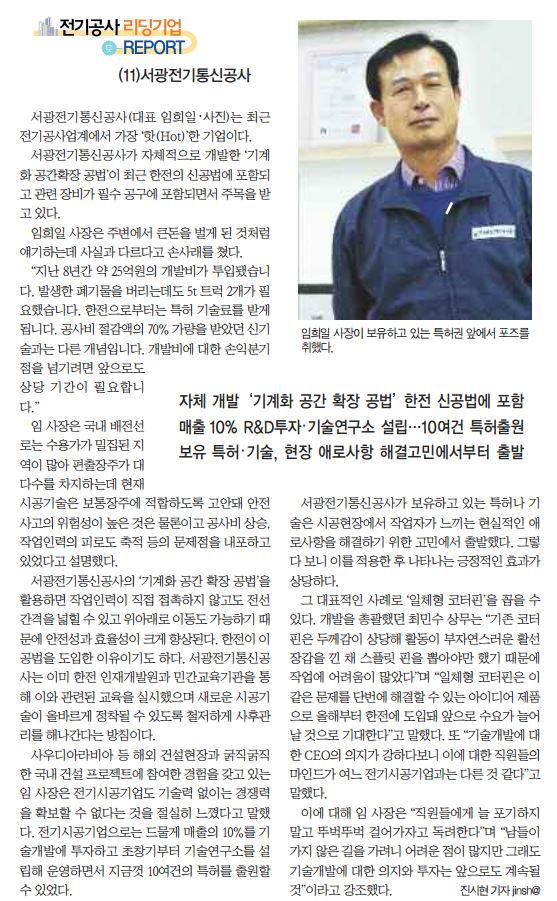 20161109_전기신문 기사.JPG